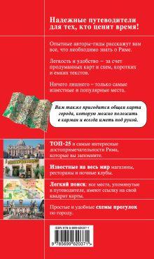 Обложка сзади Рим: путеводитель, карта города, аудиогид
