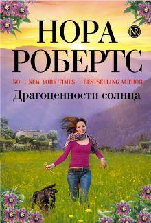 Робертс Н. - Драгоценности солнца обложка книги