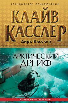 Обложка Арктический дрейф Клайв Касслер, Дирк Касслер