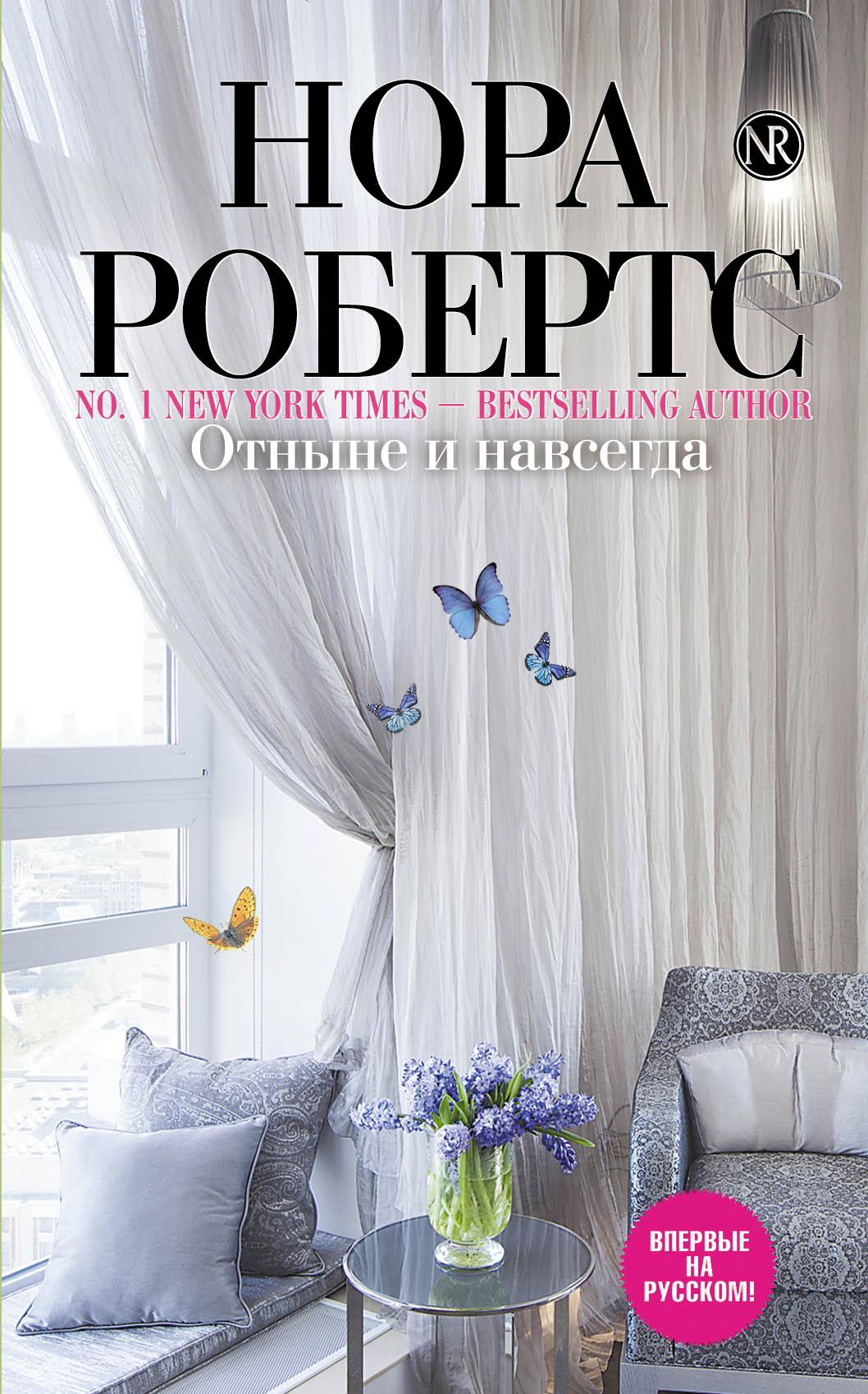 Отныне и навсегда от book24.ru