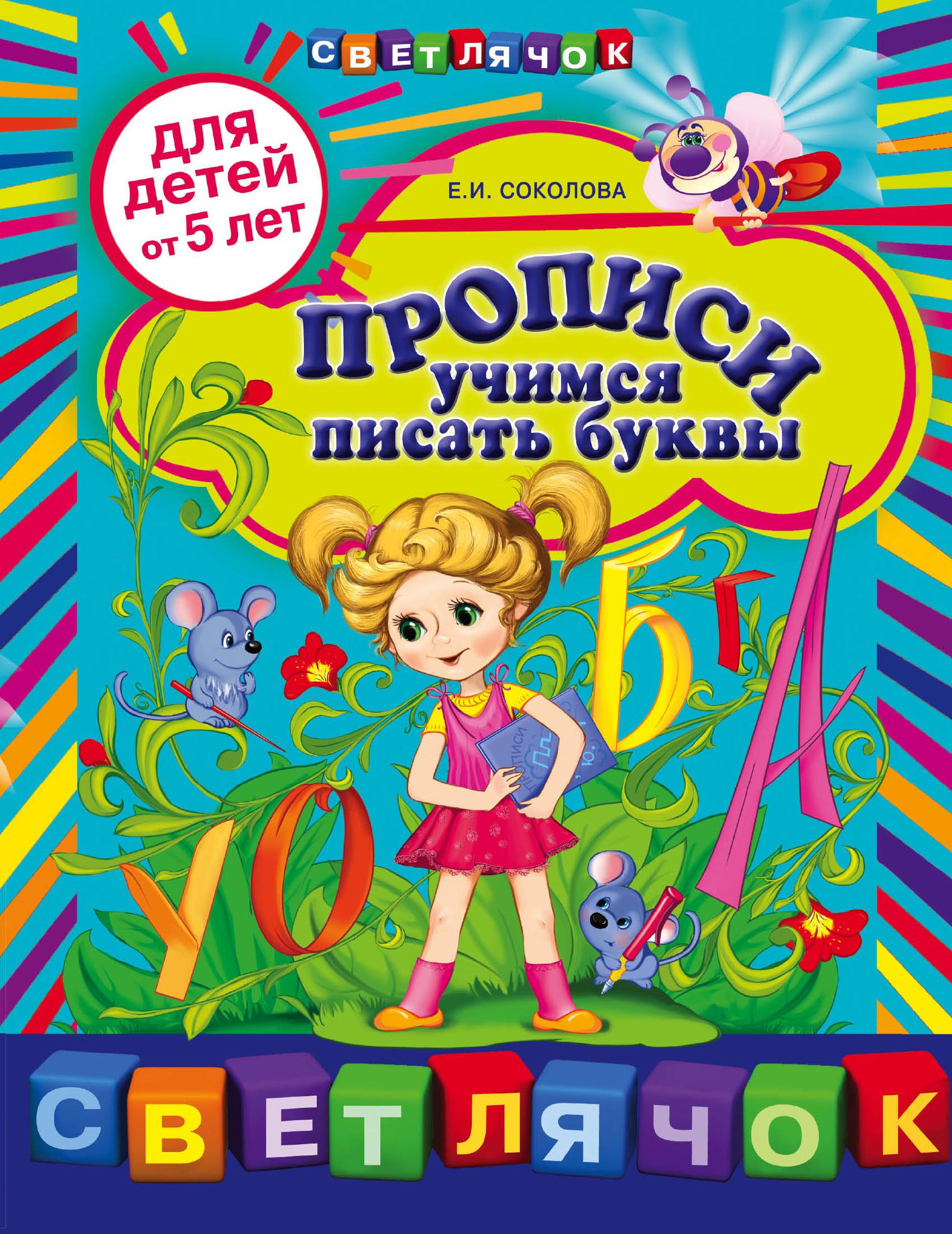 Прописи: учимся писать буквы: для детей от 5-ти лет