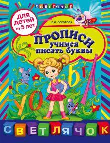 Соколова Е.И. - Прописи: учимся писать буквы: для детей от 5-ти лет обложка книги