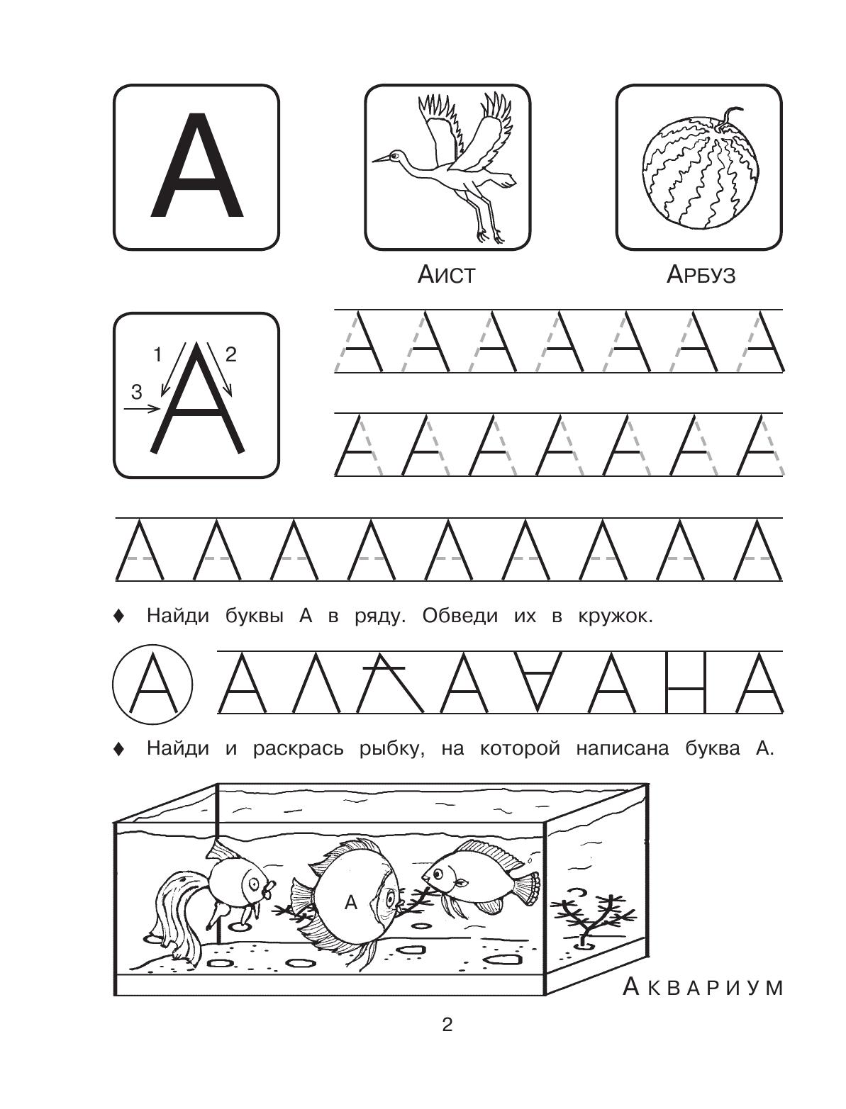 Русские прописи для детей с заданиями в картинках распечатать