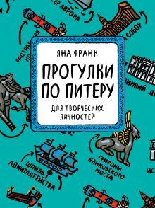Франк Я. - Блокнот «Прогулки по Питеру» (зеленый) обложка книги