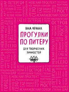 Франк Я. - Блокнот «Прогулки по Питеру» (розовый) обложка книги
