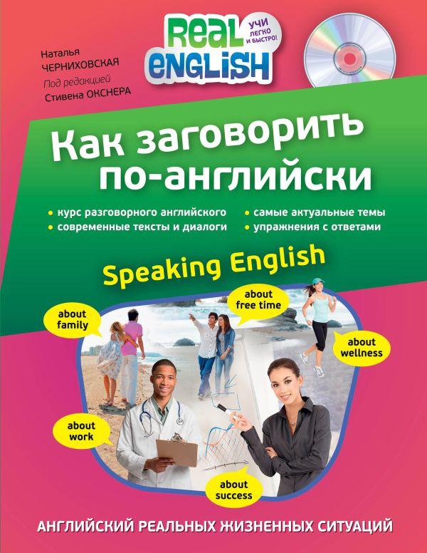Как заговорить по-английски (+СD) Черниховская Н.О.