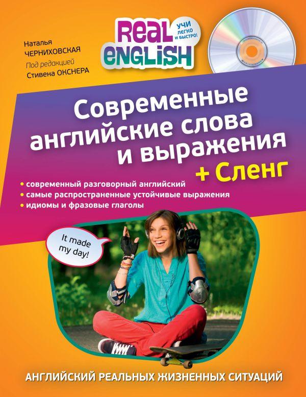 Современные английские слова и выражения + Сленг (+CD) Черниховская Н.О.