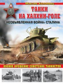 Коломиец М. - Танки на Халхин-Голе. «Необъявленная война» Сталина обложка книги