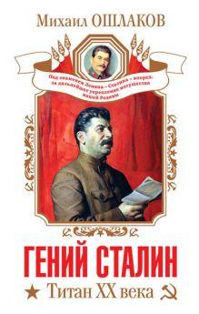 Гений Сталин. Титан XX века