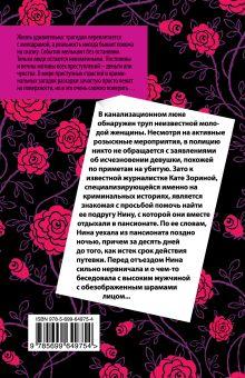 Обложка сзади Оберег от лунного света Ольга Баскова