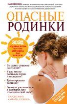 Новикова З.И. - Опасные родинки' обложка книги