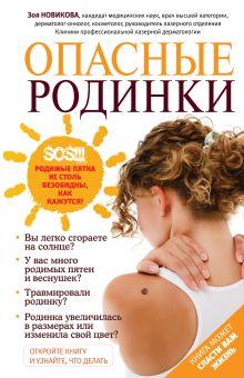 Новикова З.И. - Опасные родинки обложка книги