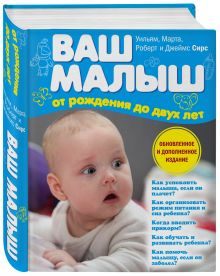 Сирс М., Сирс У., Сирс Р., Сирс Д. - Ваш малыш от рождения до двух лет (обновленное издание) обложка книги