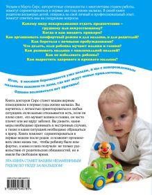 Обложка сзади Ваш малыш от рождения до двух лет (обновленное издание) Марта, Уильям, Роберт, Джеймс Сирс