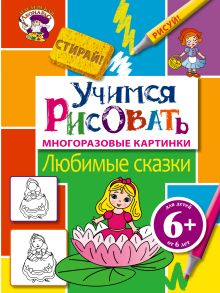 - 6+ Учимся рисовать. Любимые сказки обложка книги