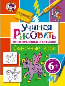 - 6+ Учимся рисовать. Сказочные герои обложка книги