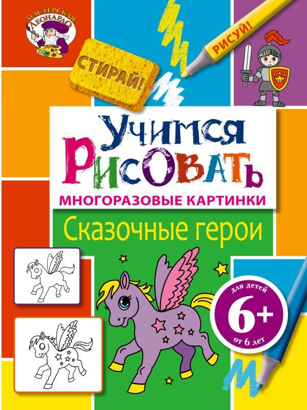 6+ Учимся рисовать. Сказочные герои