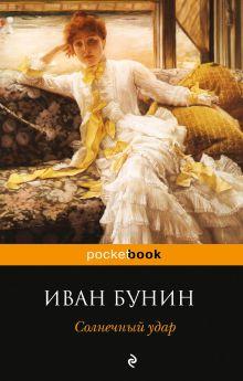 Бунин И.А. - Солнечный удар обложка книги