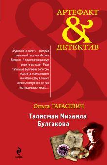 Тарасевич О.И. - Талисман Михаила Булгакова обложка книги