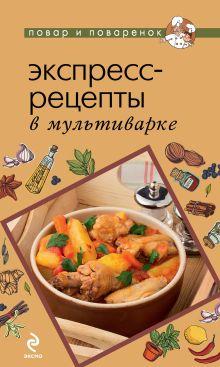 - Экспресс-рецепты в мультиварке обложка книги