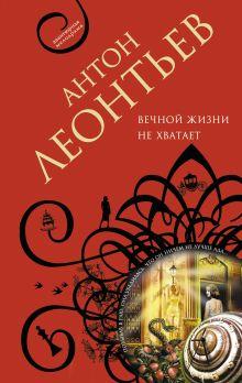 Леонтьев А.В. - Вечной жизни не хватит обложка книги