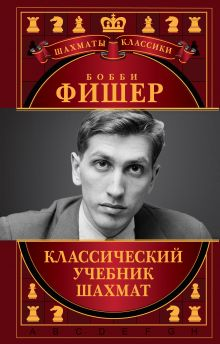 Калиниченко Н. - Бобби Фишер. Классический учебник шахмат обложка книги
