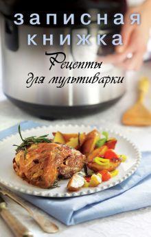 Обложка Записная книжка. Рецепты для мультиварки