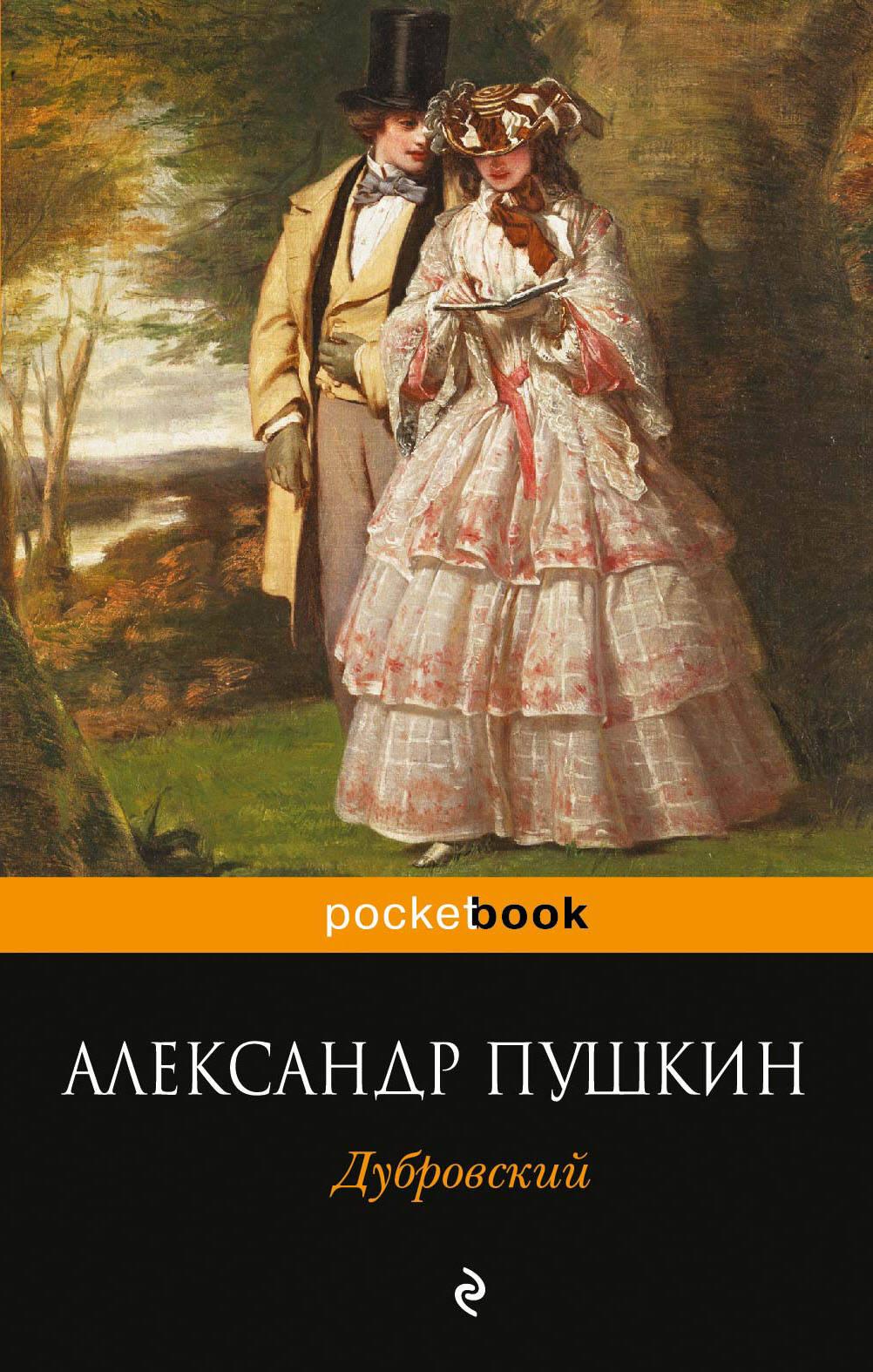 Пушкин дубровский с иллюстрациями этом