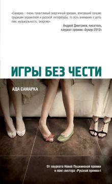Самарка А. - Игры без чести обложка книги