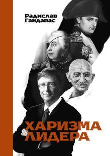 Гандапас Р. - Харизма лидера обложка книги