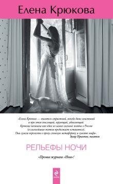 Рельефы ночи обложка книги