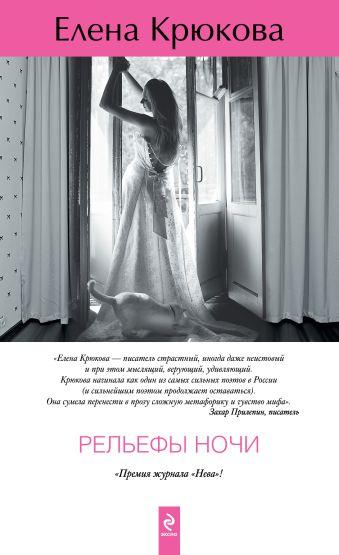 Рельефы ночи Крюкова Е.Н.