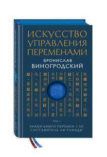 Виногродский Б.Б. - Искусство управления переменами. Том 1. Знаки Книги Перемен 1-30. Составитель Ли Гуанди обложка книги