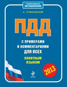 Обложка ПДД с примерами и комментариями для всех понятным языком (редакция 2013 года) А. Громаковский