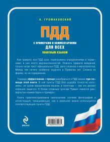Обложка сзади ПДД с примерами и комментариями для всех понятным языком (редакция 2013 года) А. Громаковский