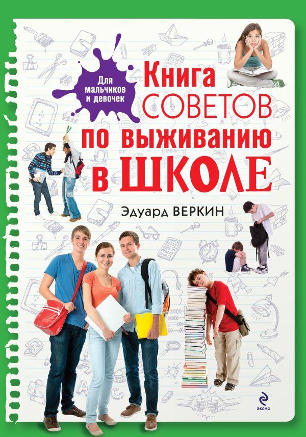 Книга советов по выживанию в школе Веркин Э.