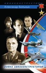 Больных А.Г. - XX век ВВС. Война авиаконструкторов обложка книги