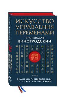 Искусство управления переменами. Том 2. Знаки Книги Перемен 31-64. Составитель Ли Гуанди обложка книги