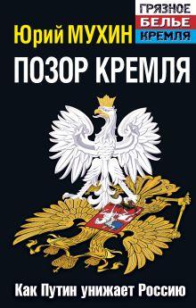 Позор Кремля. Как Путин унижает Россию. Издание 6-е, исправленное и дополненное