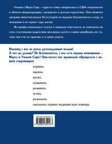 Обложка сзади Ваш малыш от рождения до двух лет [обновленное изд.] Марта, Уильям, Роберт, Джеймс Сирс