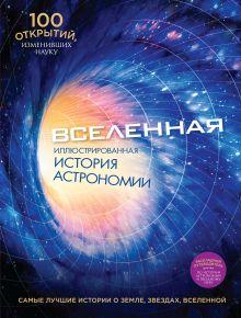 Джексон Т. - Вселенная. Иллюстрированная история астрономии обложка книги