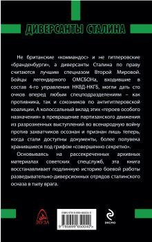 Обложка сзади Спецназ НКВД в тылу врага. Диверсанты Сталина Алексей Попов