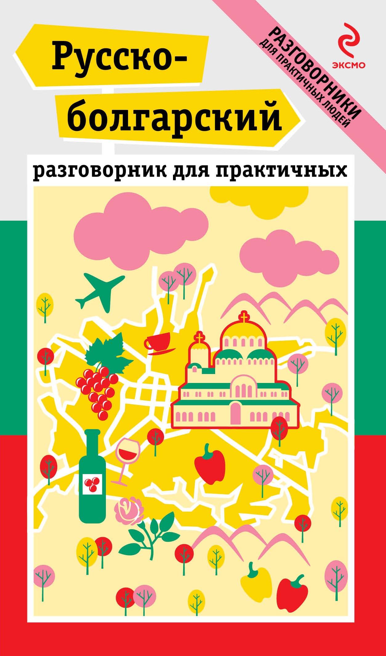 Русско-болгарский разговорник для практичных ( Юровская Т.А.  )
