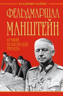Дайнес В.О. - Фельдмаршал Манштейн – лучший полководец Гитлера обложка книги