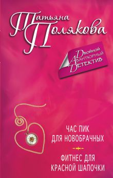 Полякова Т.В. - Час пик для новобрачных. Фитнес для Красной Шапочки обложка книги