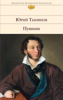 Тынянов Ю.Н. - Пушкин обложка книги
