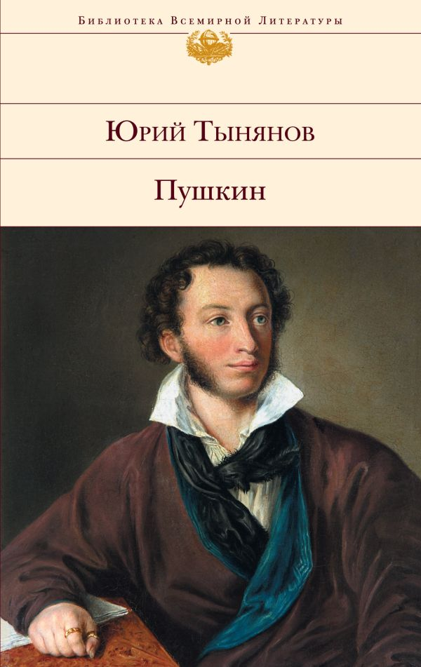 Пушкин Тынянов Ю.Н.