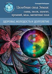 Кибардин Г.М. - Целебная сила Земли: глина, песок, шунгит, кремний, медь, магнитные поля обложка книги