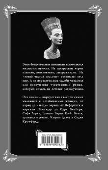 Обложка сзади Самые желанные женщины. От Нефертити до Софи Лорен и принцессы Дианы Виталий Вульф, Серафима Чеботарь