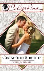 Браун С. - Свадебный венок обложка книги